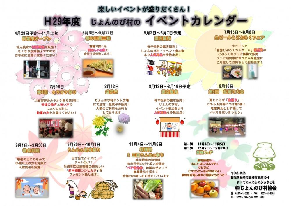 h29.イベントカレンダー-001