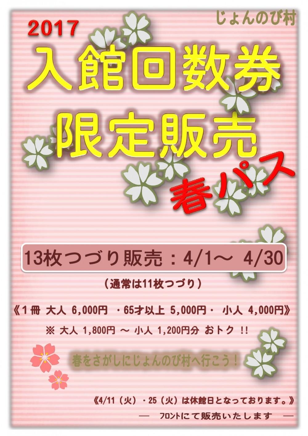 h29.4 13枚綴り春パスPOP-001